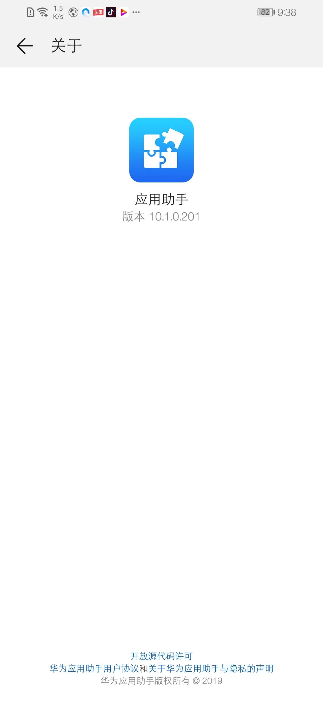 Screenshot_20190806_213806_com.huawei.gameassista.jpg