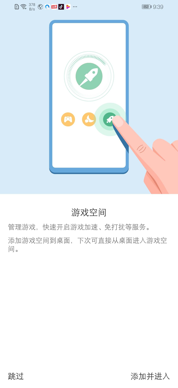 Screenshot_20190806_213943_com.huawei.gameassista.jpg