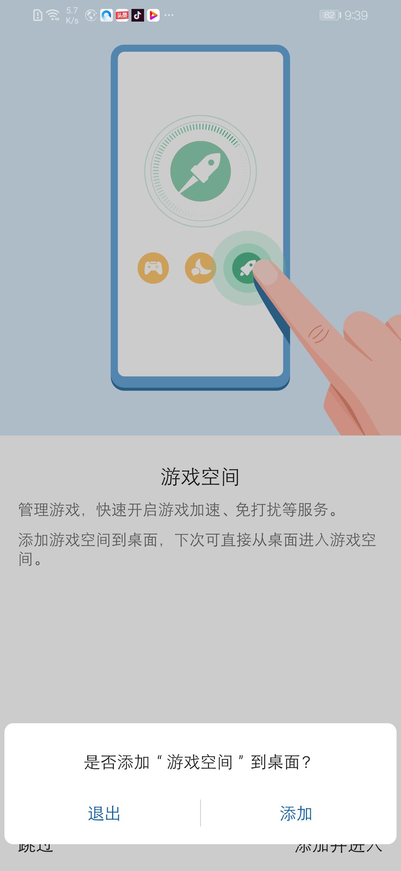 Screenshot_20190806_213952_com.huawei.gameassista.jpg