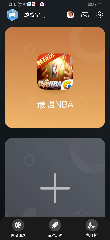 Screenshot_20190806_214005_com.huawei.gameassista.jpg