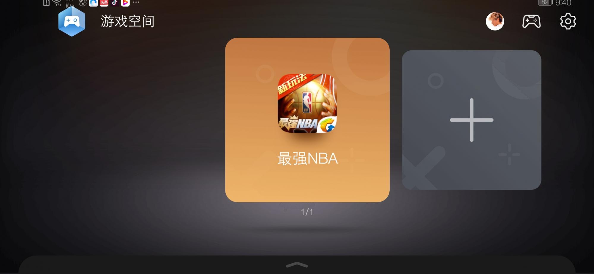 Screenshot_20190806_214023_com.huawei.gameassista.jpg
