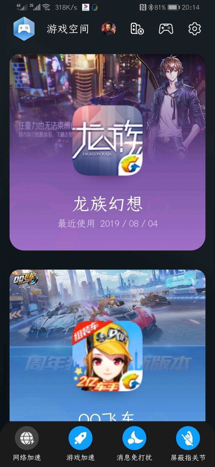 Screenshot_20190805_201450_com.huawei.gameassistant.jpg