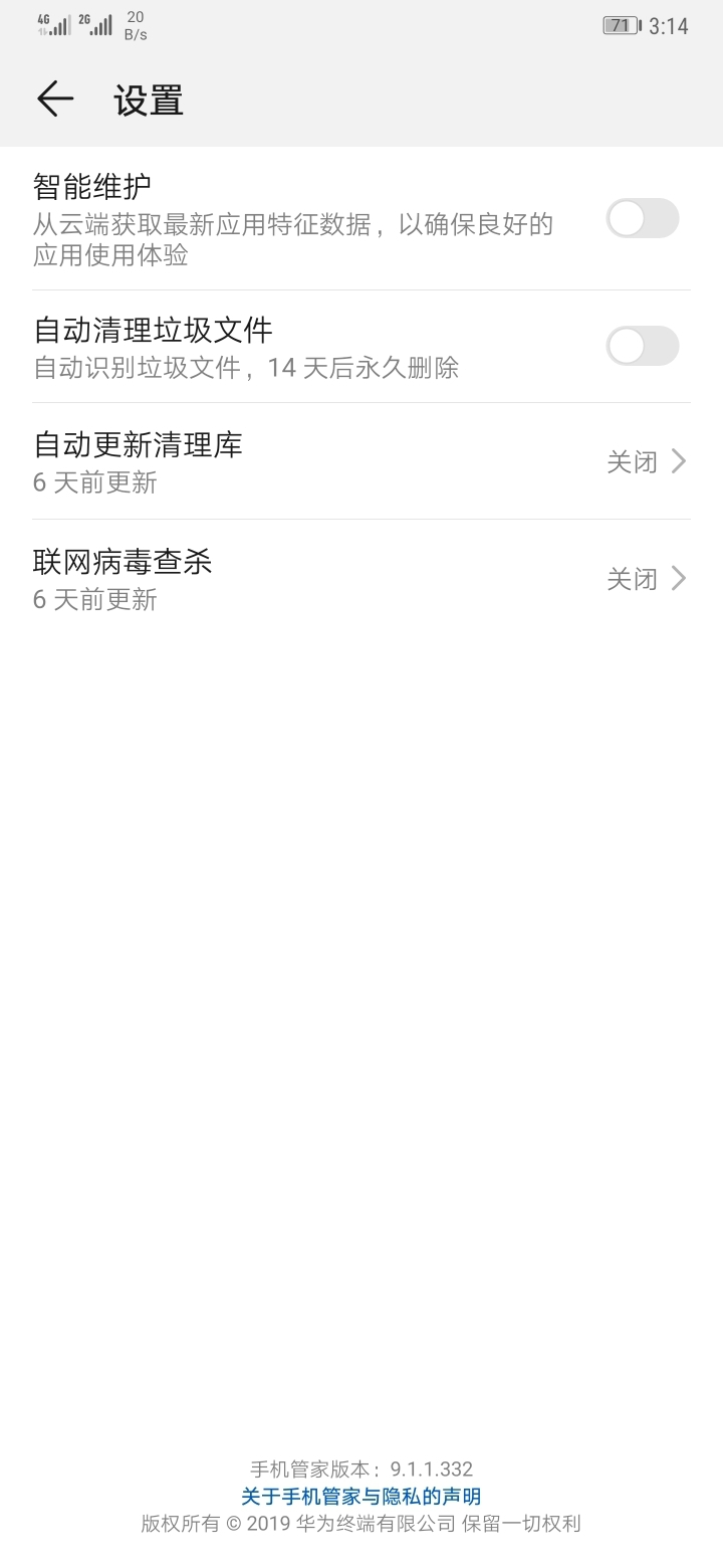 Screenshot_20190807_151447_com.huawei.systemmanager.jpg