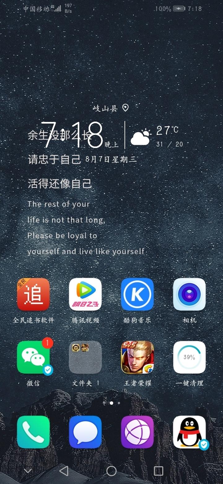 Screenshot_20190807_191837_com.huawei.android.launcher.jpg