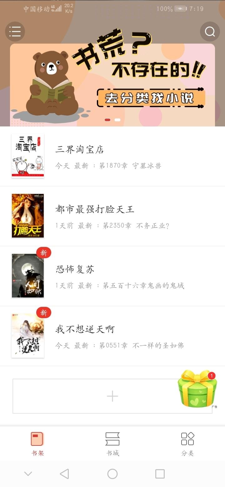 Screenshot_20190807_191934_com.reader.quanminzhuishushenqi.jpg
