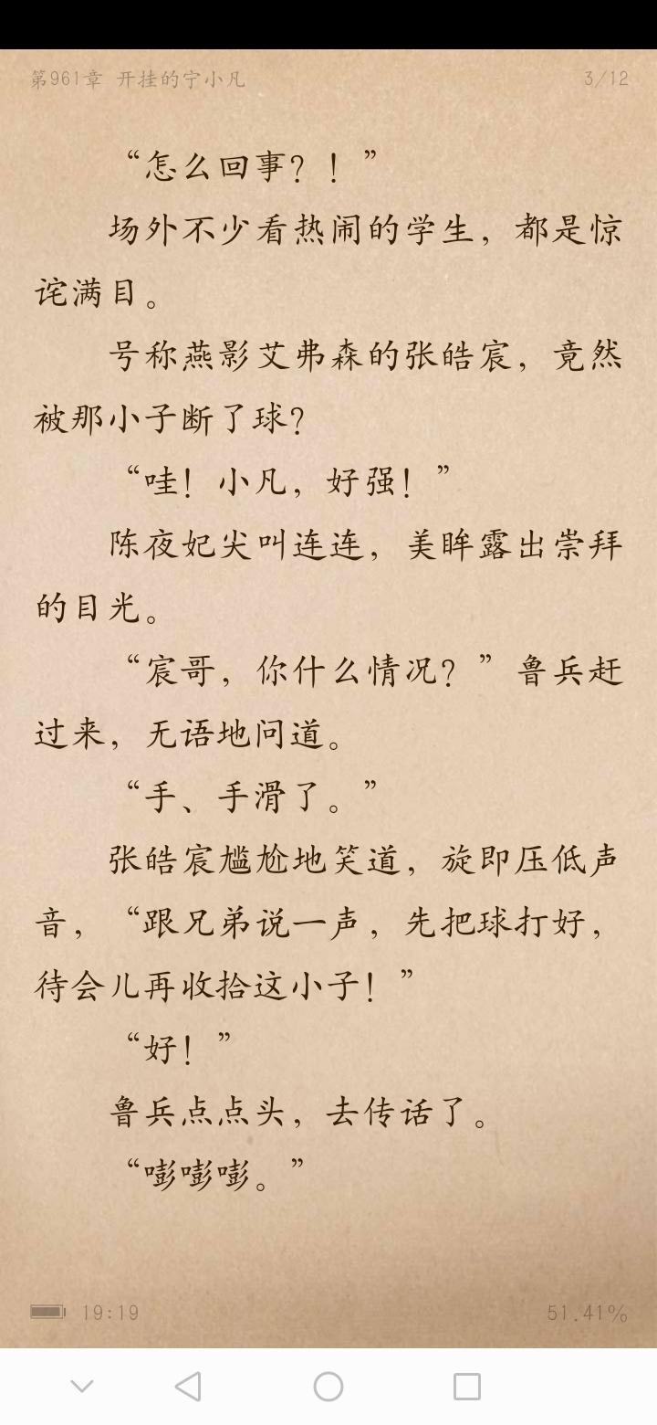 Screenshot_20190807_191943_com.reader.quanminzhuishushenqi.jpg
