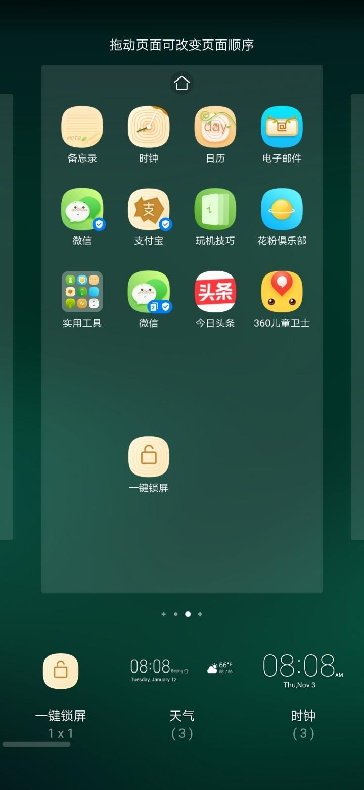 Screenshot_20190807_210733_com.huawei.android.launcher.jpg