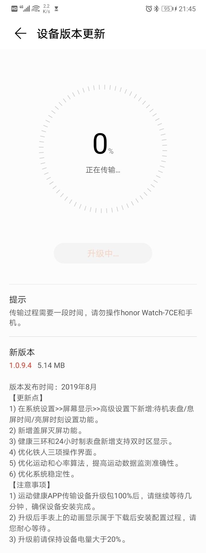 Screenshot_20190807_214521_com.huawei.health.jpg