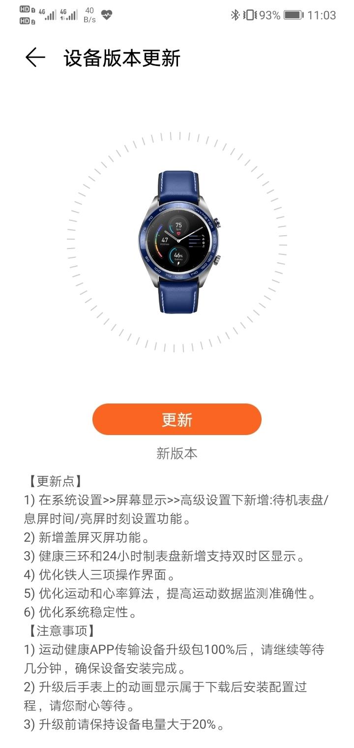 Screenshot_20190807_230308_com.huawei.health.jpg