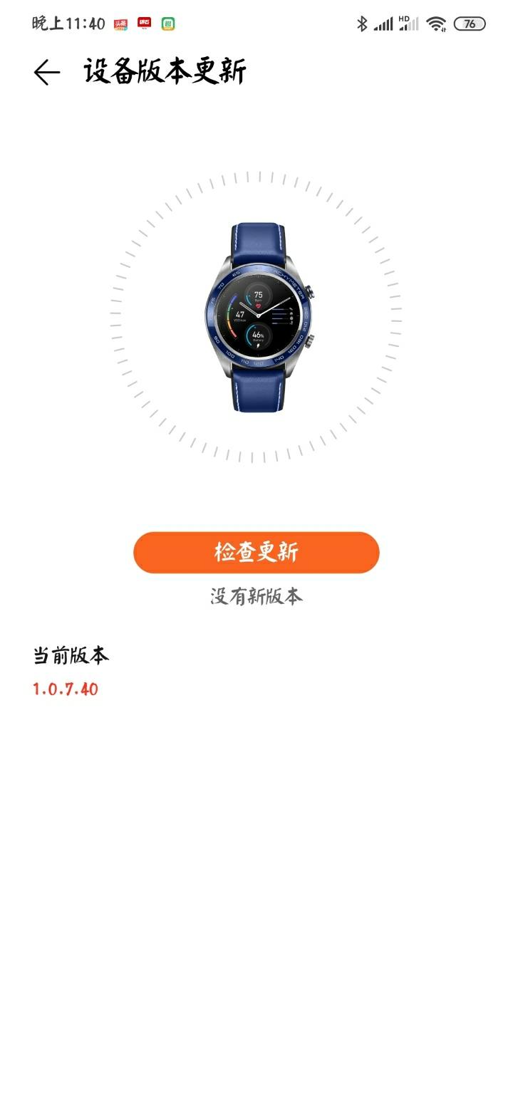 Screenshot_2019-08-07-23-40-26-740_com.huawei.health.jpg