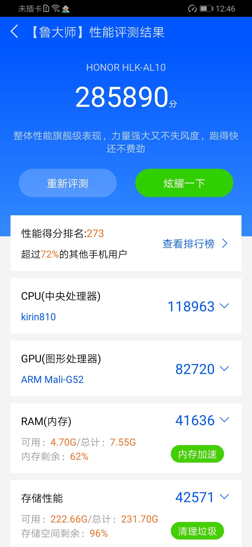 Screenshot_20190805_124654_com.ludashi.benchmark.jpg