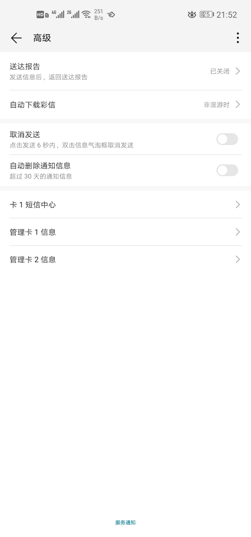 Screenshot_20190808_215244_com.android.mms.jpg