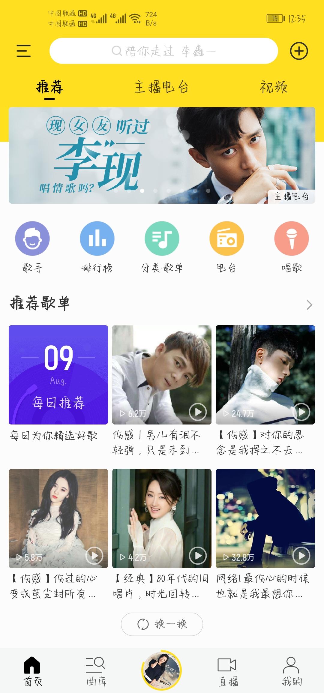 Screenshot_20190809_123543_cn.kuwo.player.jpg