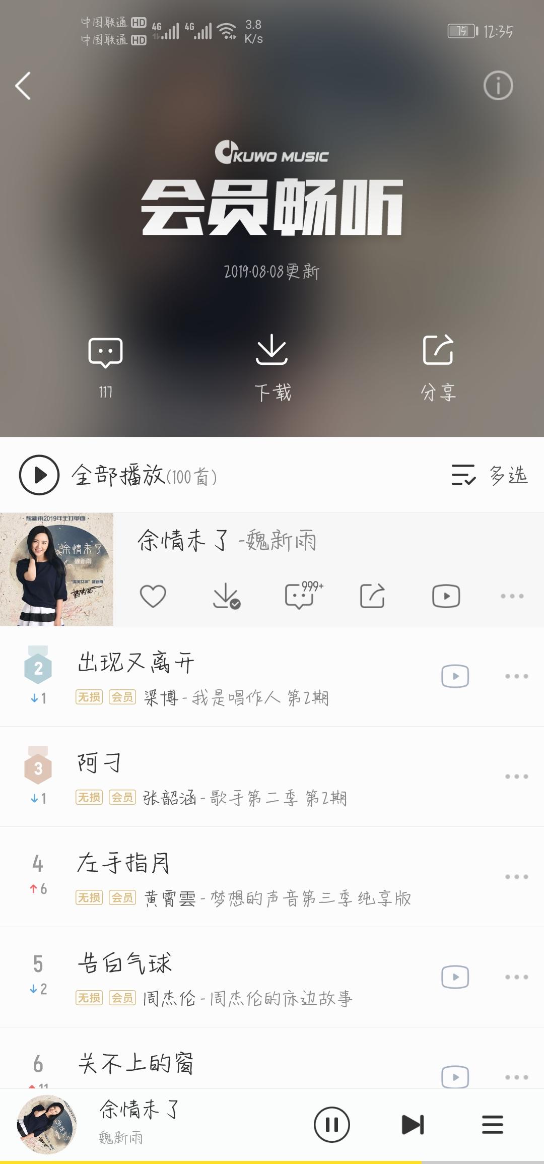 Screenshot_20190809_123534_cn.kuwo.player.jpg