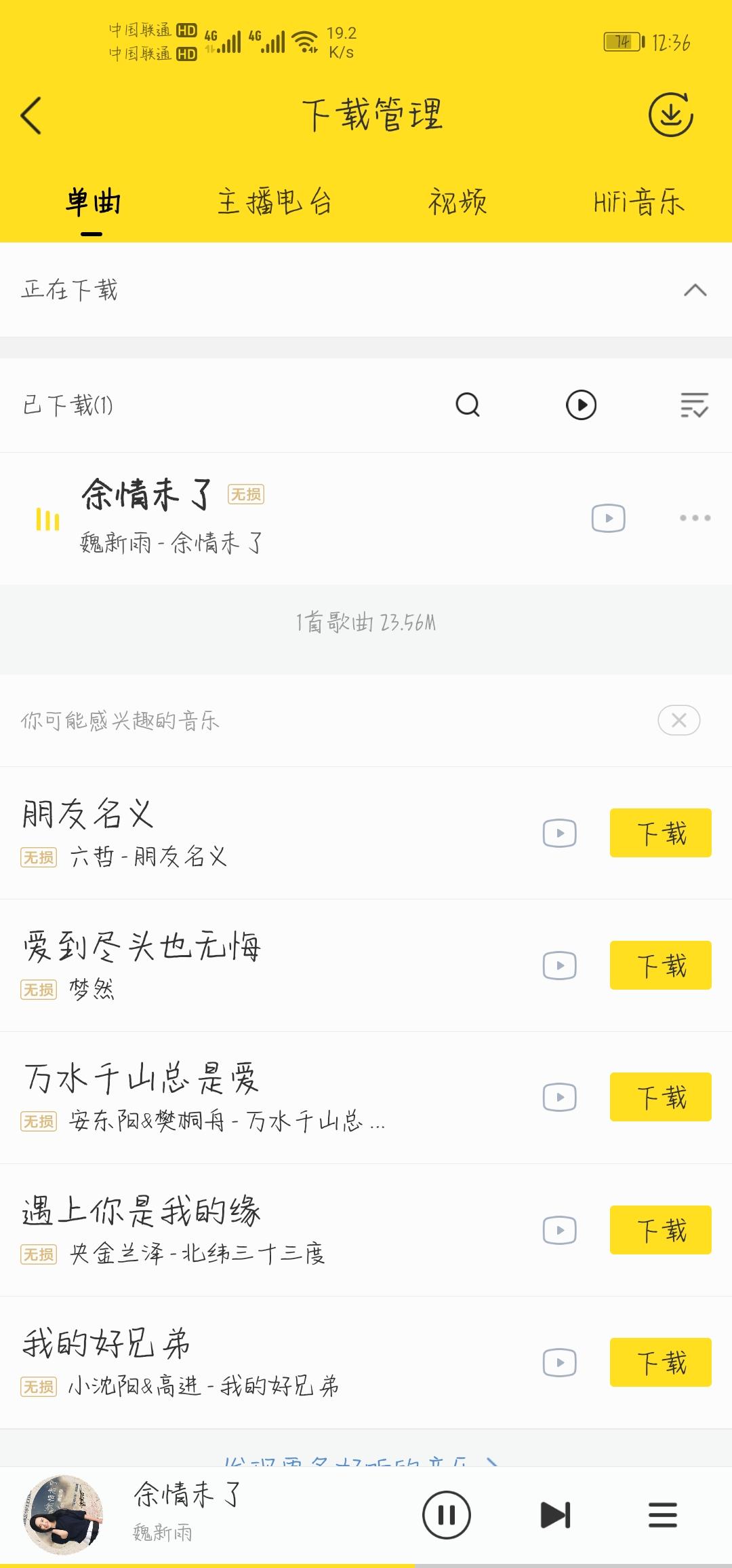 Screenshot_20190809_123639_cn.kuwo.player.jpg