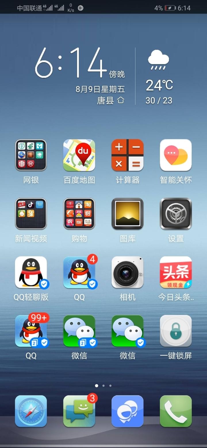 Screenshot_20190809_181457_com.huawei.android.launcher.jpg