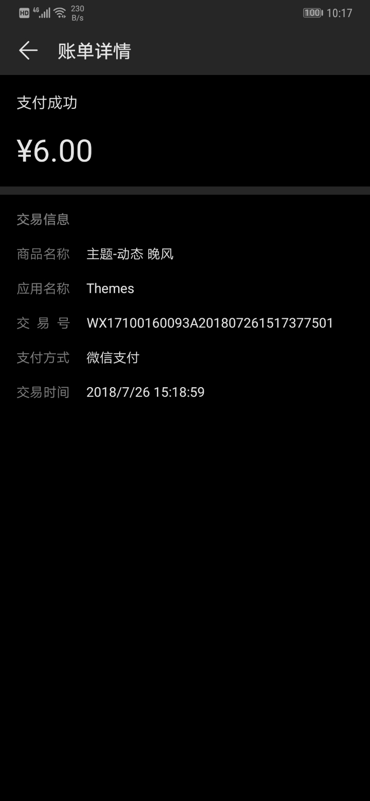 Screenshot_20190809_221704_com.huawei.hwid.jpg