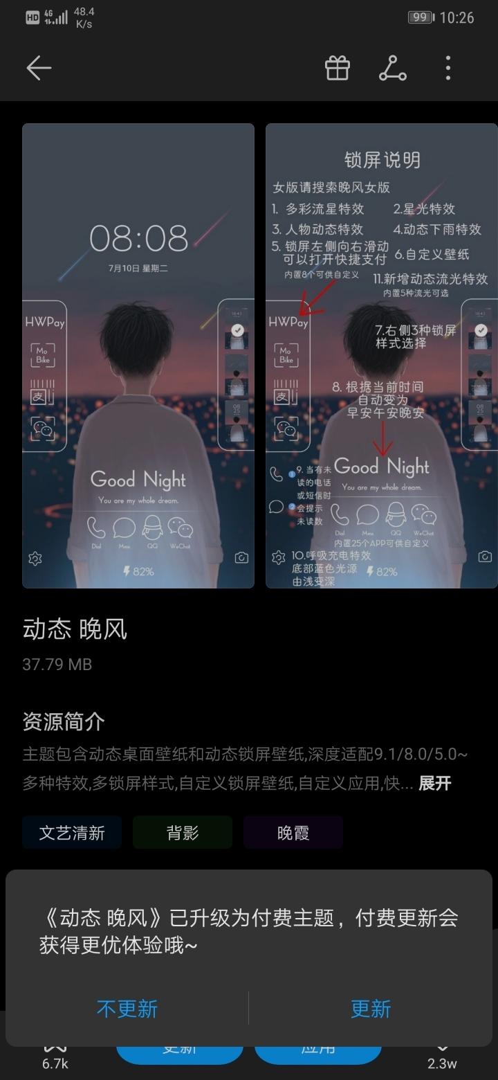 Screenshot_20190809_222654_com.huawei.android.thememanager.jpg