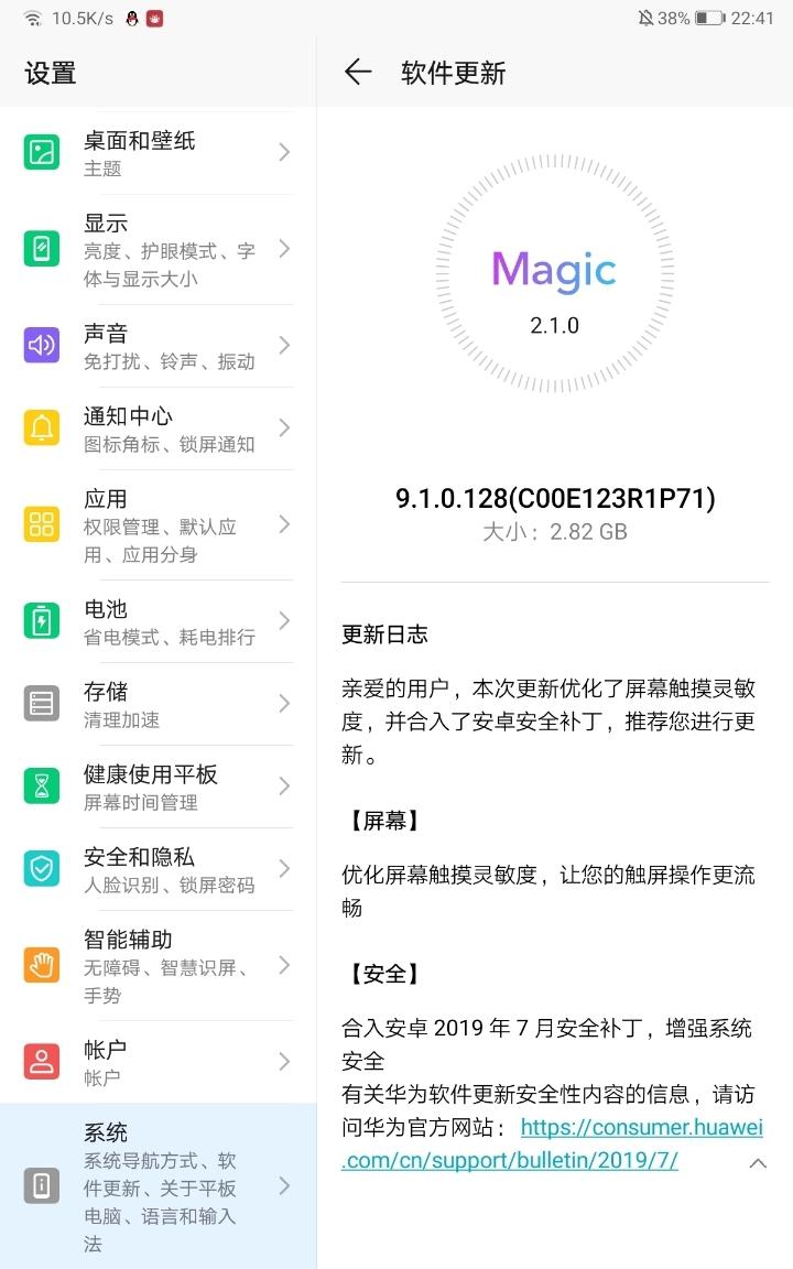 Screenshot_20190809_224106_com.huawei.android.hwouc.jpg