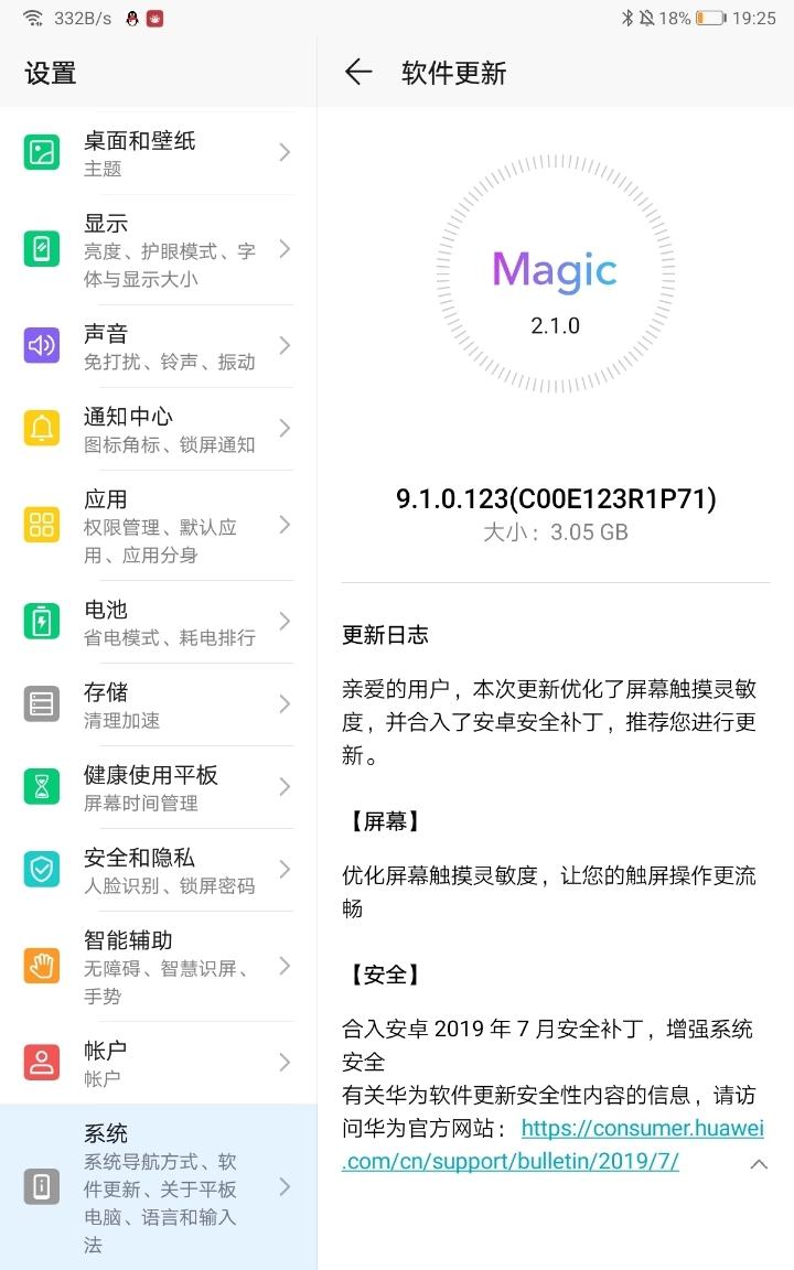 Screenshot_20190802_192527_com.huawei.android.hwouc.jpg
