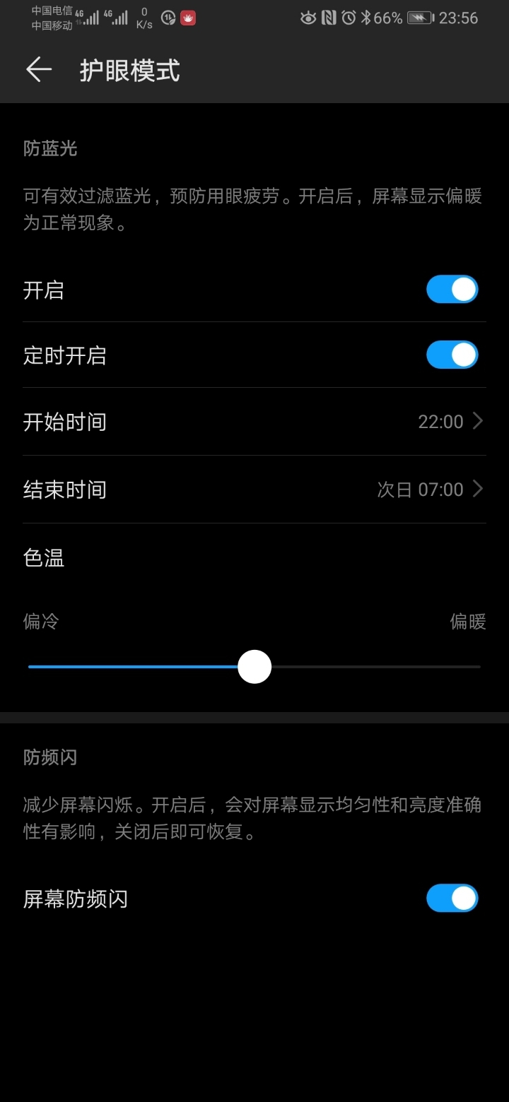 Screenshot_20190809_235653_com.android.settings.jpg