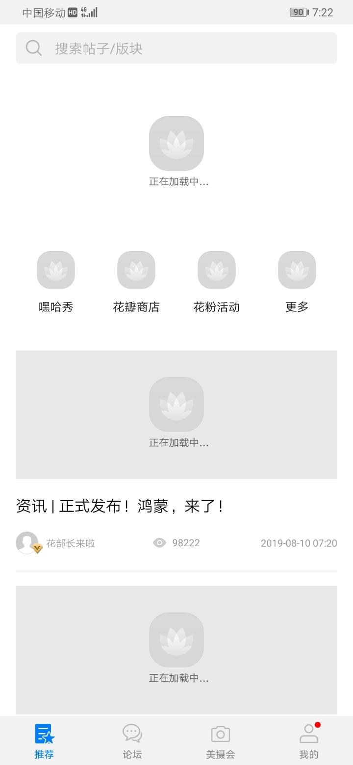 Screenshot_20190810_072252_com.huawei.fans.jpg