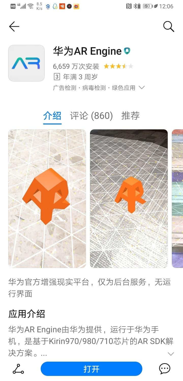 Screenshot_20190810_120616_com.huawei.appmarket.jpg