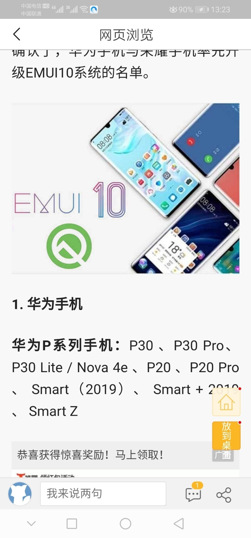 Screenshot_20190811_132306_com.ss.android.article.lite.jpg