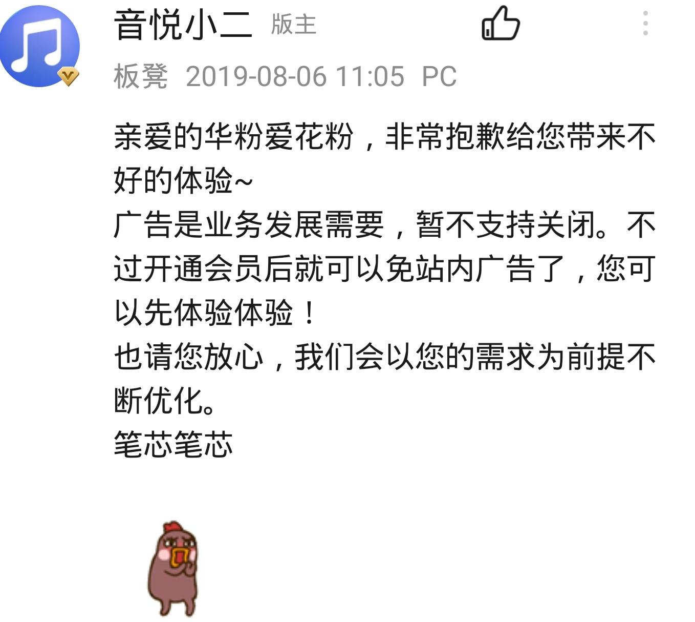 Screenshot_20190811_132334_com.huawei.fans.png