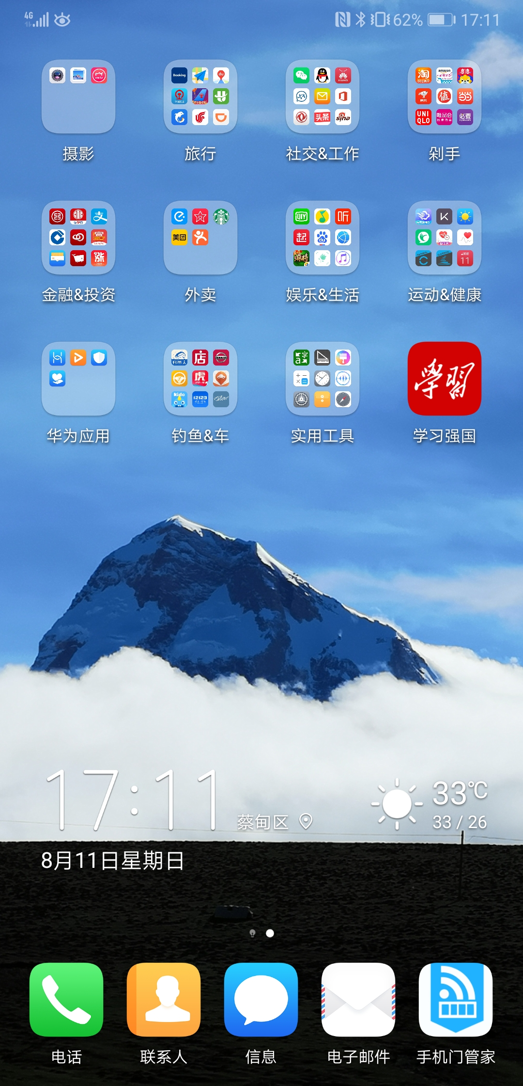Screenshot_20190811_171148_com.huawei.android.launcher.jpg