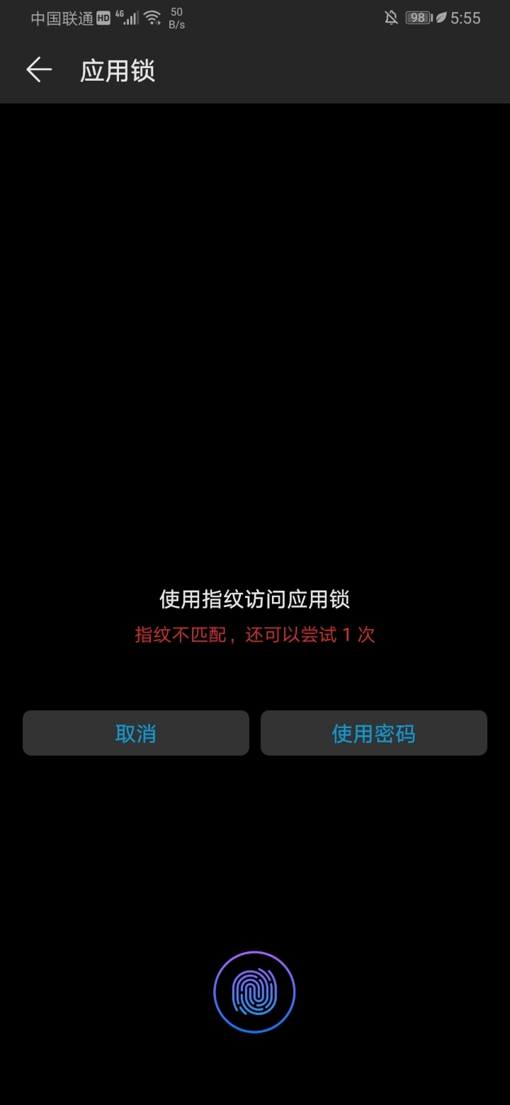Screenshot_20190811_175502_com.huawei.systemmanager.jpg