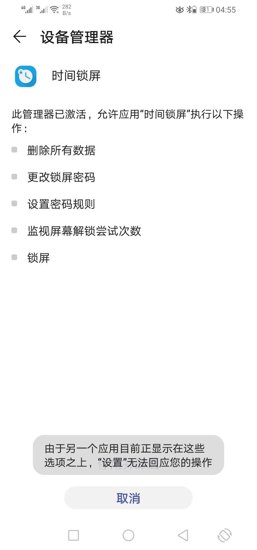 Screenshot_20190812_045538_com.android.settings.jpg