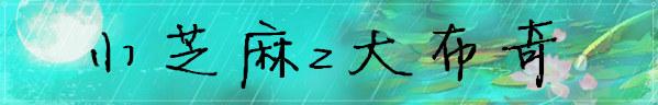 小芝麻z大布奇.jpg