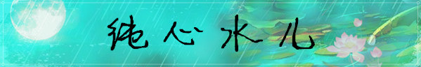 纯心水儿.jpg