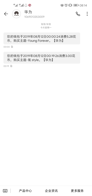 Screenshot_20190812_081446_com.android.mms.jpg