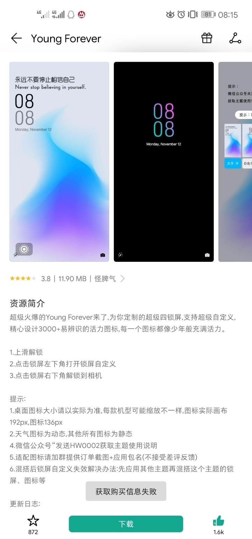 Screenshot_20190812_081521_com.huawei.android.thememanager.jpg