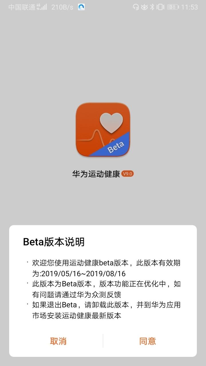 Screenshot_20190812_115305_com.huawei.health.jpg