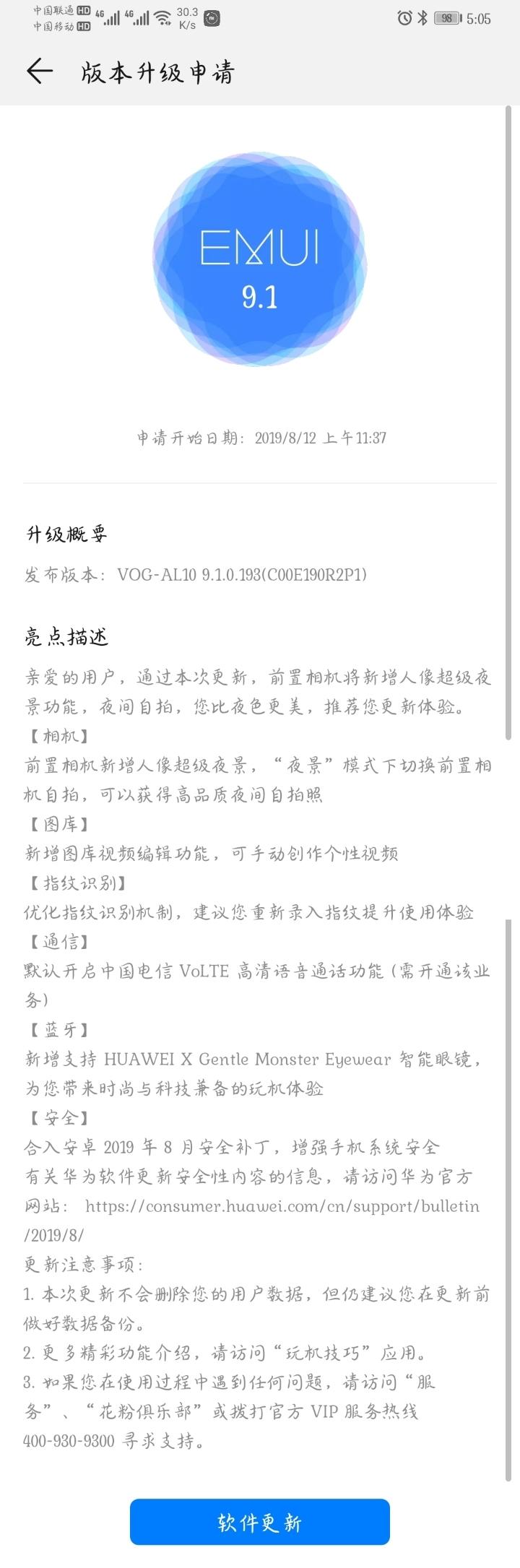 Screenshot_20190812_170555_com.huawei.phoneservice.jpg
