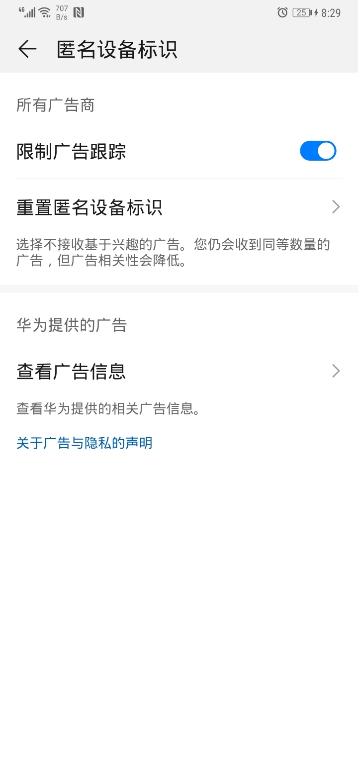 Screenshot_20190812_202919_com.huawei.hwid.jpg