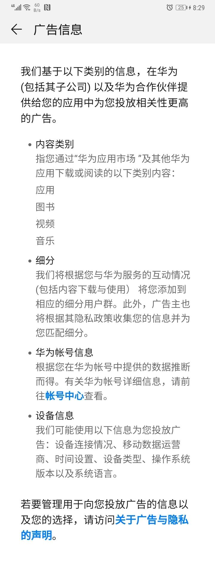 Screenshot_20190812_202939_com.huawei.hwid.jpg