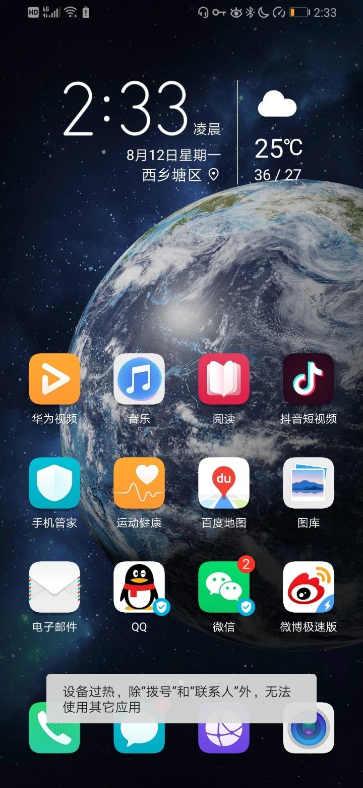 Screenshot_20190812_023334_com.huawei.android.launcher.jpg
