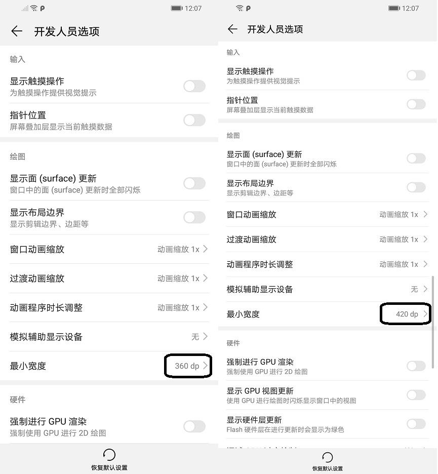 Screenshot_20190813_120709_com.android.settings.jpg