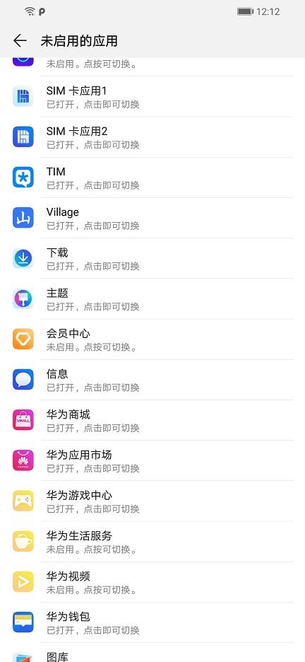 Screenshot_20190813_121227_com.android.settings.jpg