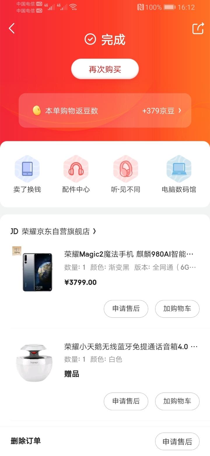 Screenshot_20190813_161234_com.jingdong.app.mall.jpg