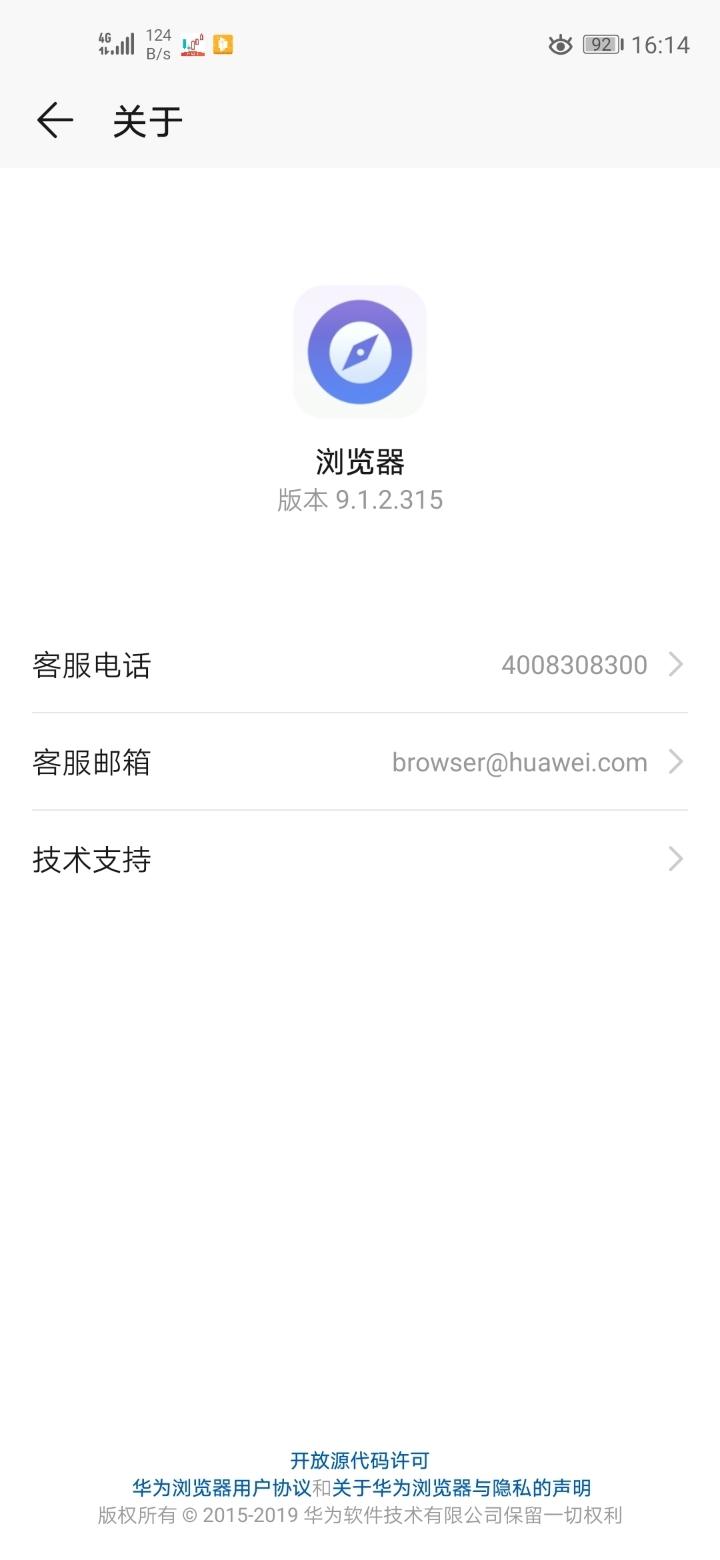 Screenshot_20190813_161415_com.huawei.browser.jpg