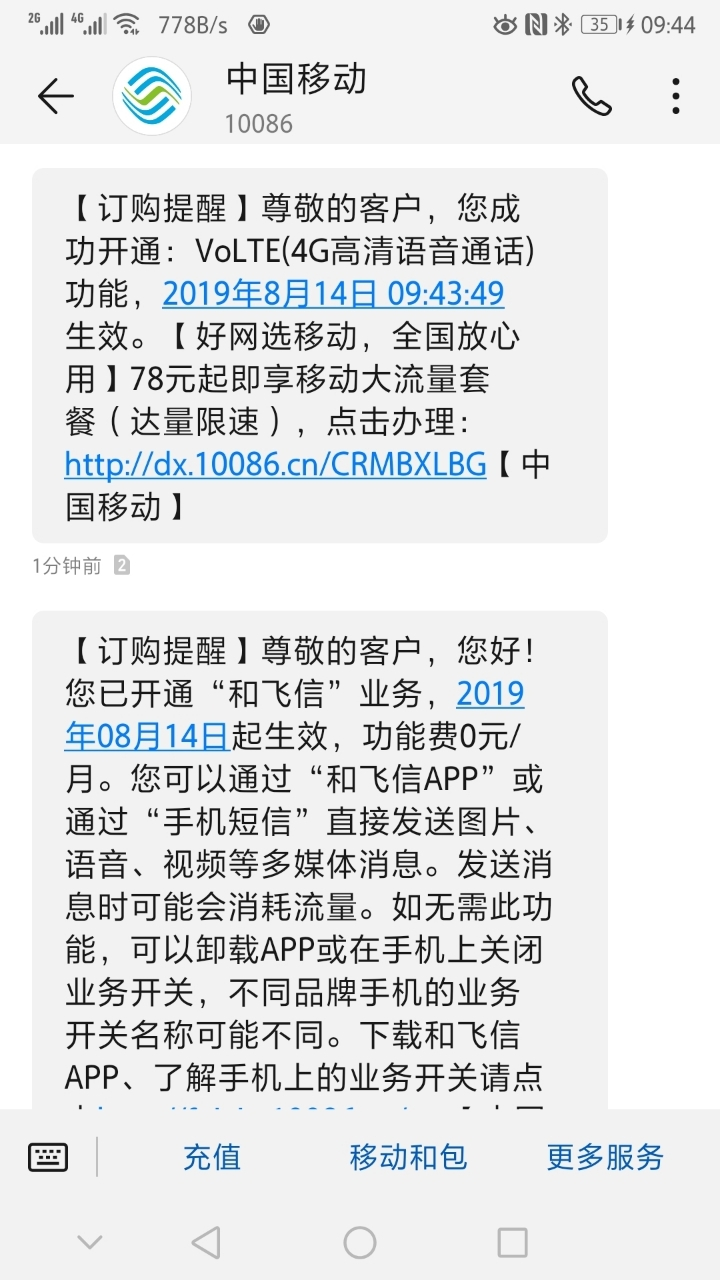 Screenshot_20190814_094459_com.android.mms.jpg