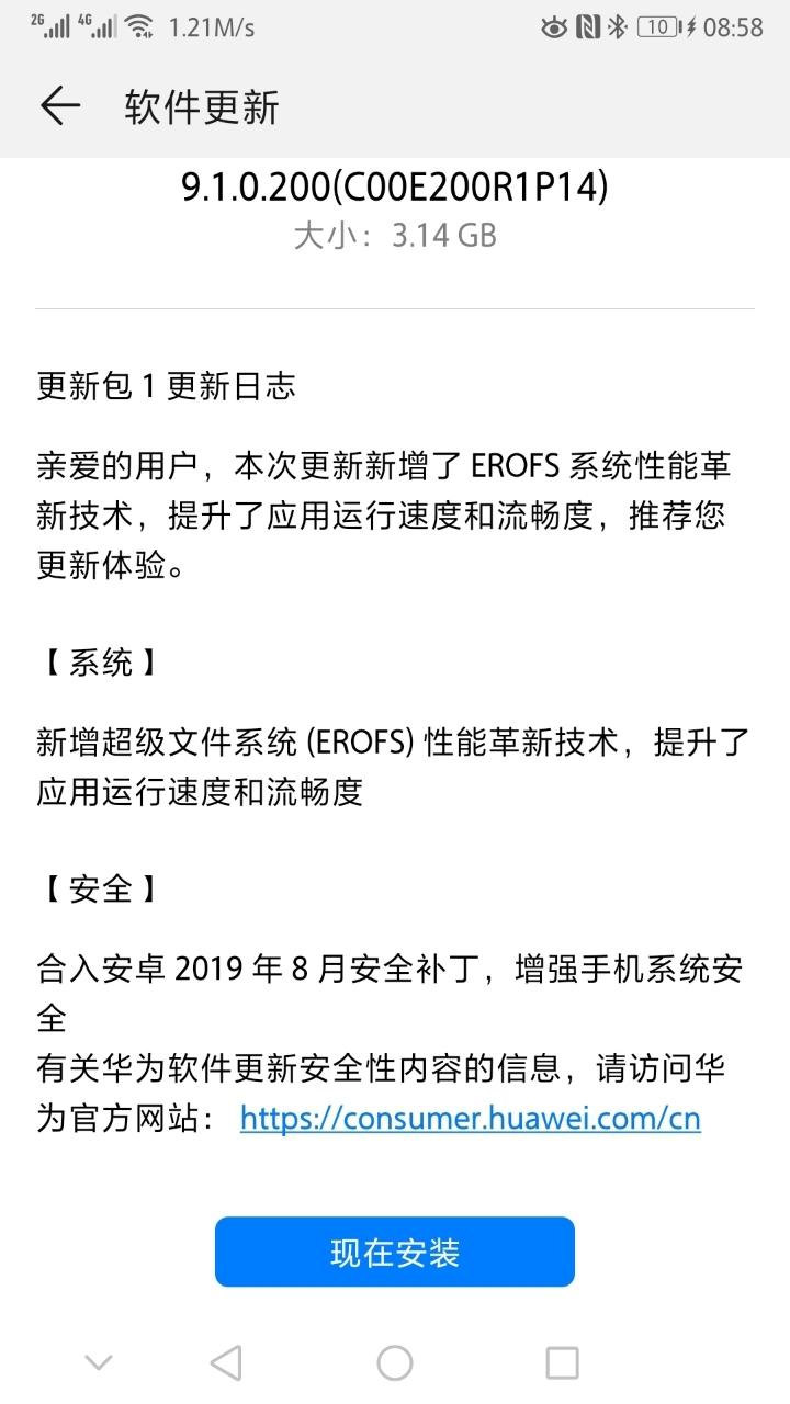 Screenshot_20190814_085835_com.huawei.android.hwouc.jpg