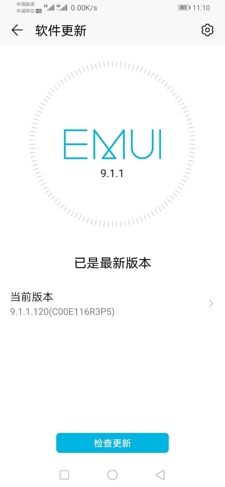 Screenshot_20190814_111041_com.huawei.android.hwouc.jpg