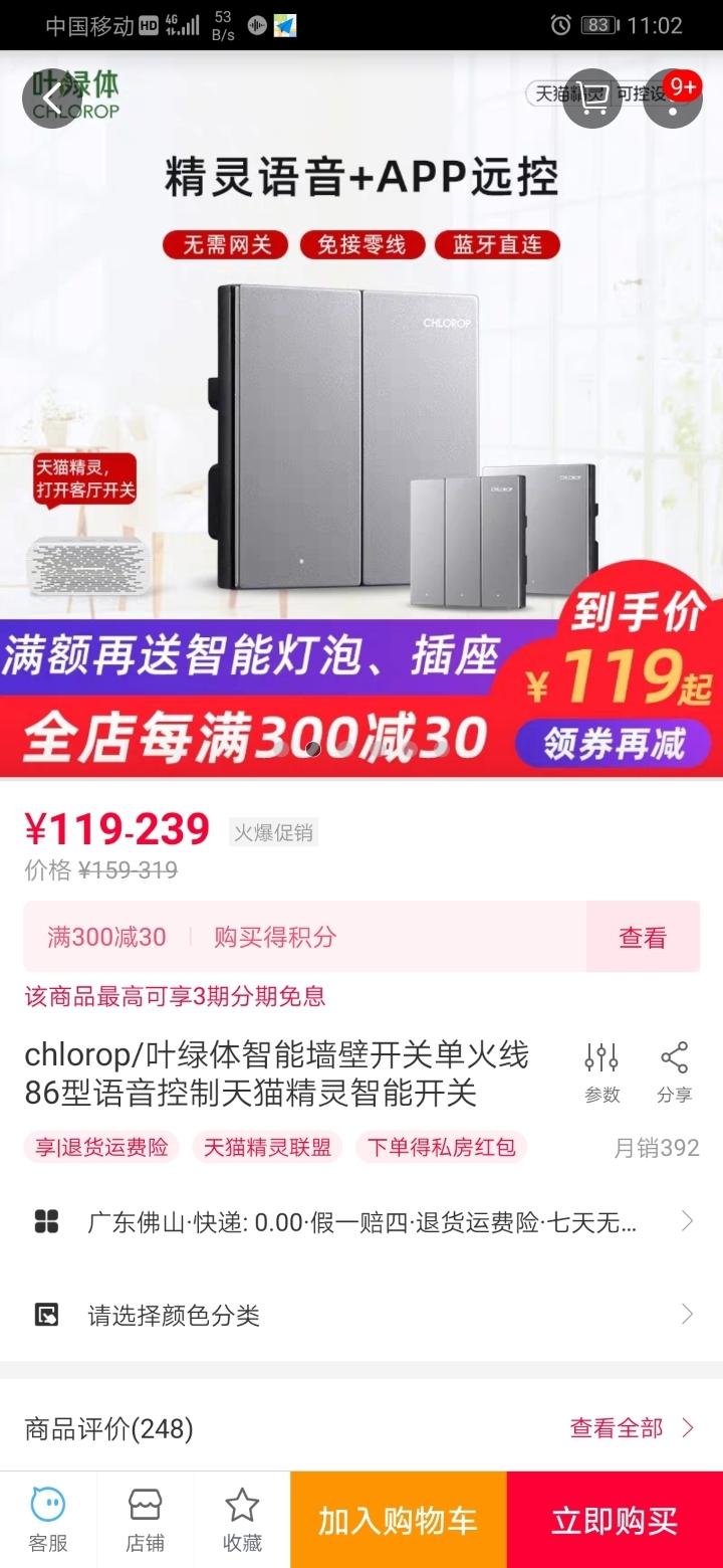 Screenshot_20190814_110229_com.tmall.wireless.jpg