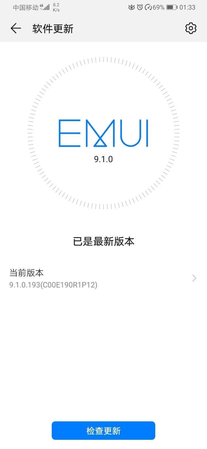 Screenshot_20190815_013337_com.huawei.android.hwouc.jpg